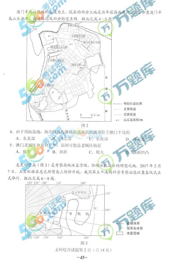 考试吧:2018陕西高考文综试题