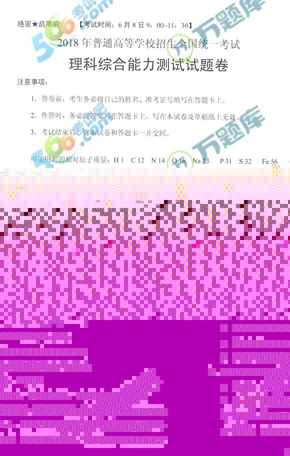 考试吧:2018年宁夏高考理综试卷