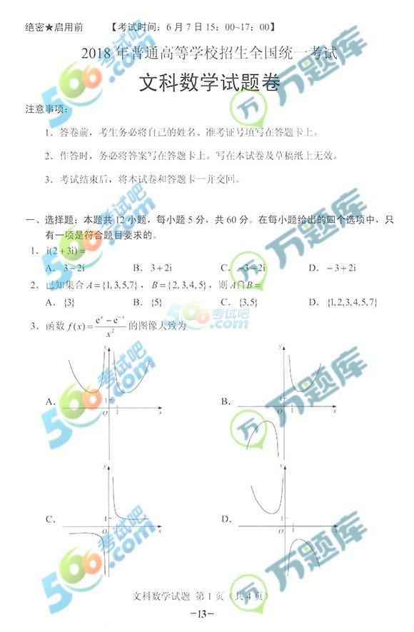 2018年全国卷II高考数学试题及答案(文科官方版)