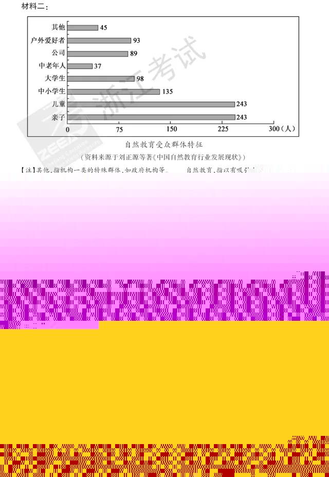 2018浙江高考语文试题及答案(官方版)