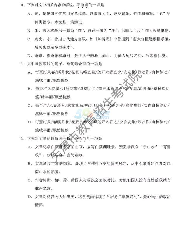 考试吧:2018年天津高考语文试题及答案