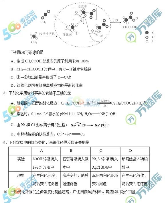2018年北京高考理综试题及答案(完整版)