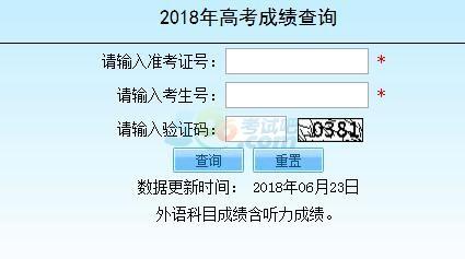 2018年北京高考成绩查询入口已开通 点击进入