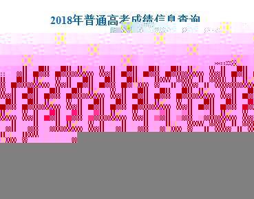 2018年辽宁高考成绩查询入口已开通?点击进入