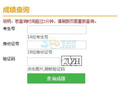 2018年天津高考成绩查询入口已开通 点击进入