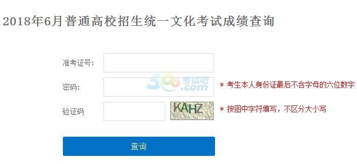 2018上海高考成绩查询入口已开通?点击进入