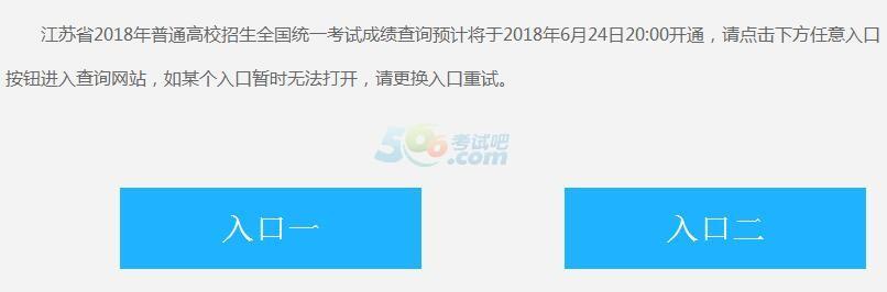 2018年江苏高考成绩查询入口已开通 点击进入