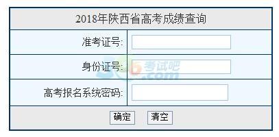 2018年陕西高考成绩查询入口已开通 点击进入