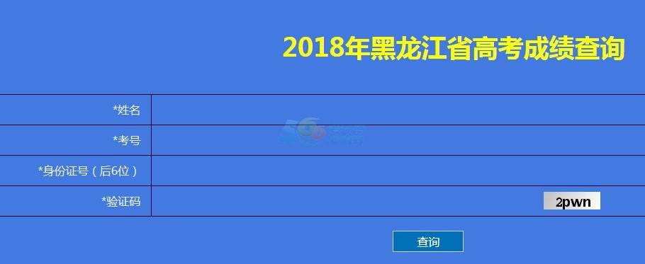 2018年黑龙江高考成绩查询入口已开通 点击进入