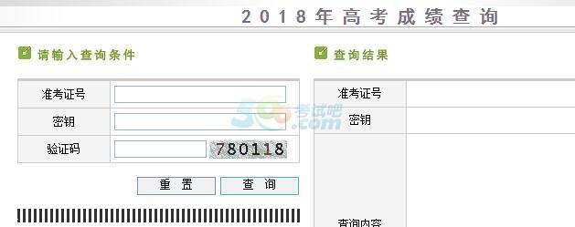 2018年新疆高考成绩查询入口已开通?点击进入