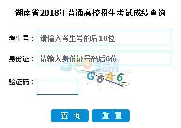 2018年湖南高考成绩查询入口已开通 点击进入