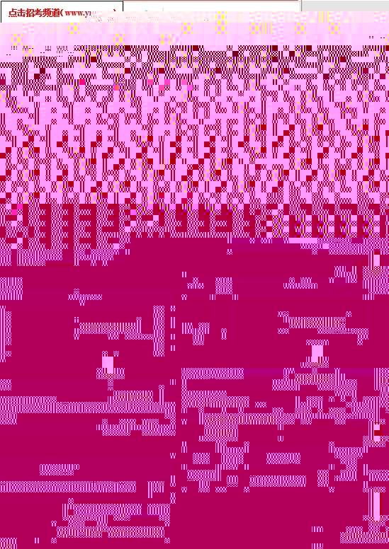 云南2018年高考志愿填报时间安排