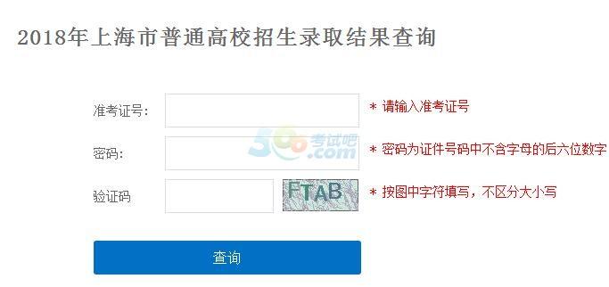 上海2018年高考录取结果查询入口已开通 点击进入