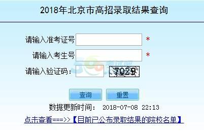 北京2018年高考录取结果查询入口已开通 点击进入
