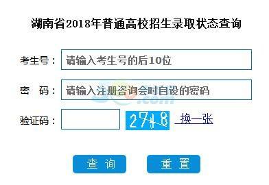 湖南2018年高考录取结果查询入口已开通 点击进入