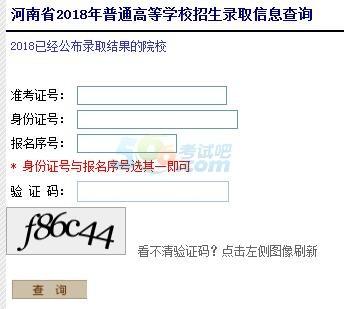 河南2018年高考录取结果查询入口已开通 点击进入