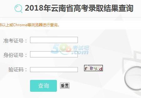 2018云南高考录取结果查询入口已开通 点击进入