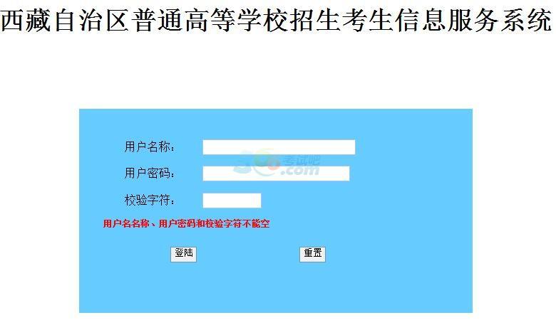 西藏2018年高考录取结果查询入口已开通 点击进入