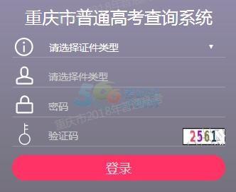 重庆2018高考录取结果查询入口已开通 点击进入