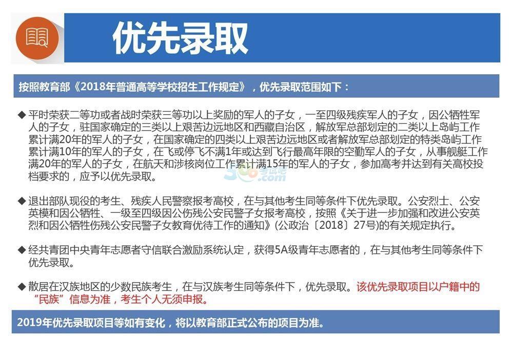 2019年安徽省普通高校优先录取原则
