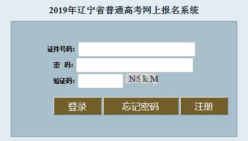 2019年辽宁高考报名入口已开通