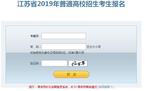 2019年江苏高考报名入口已开通 点击进入