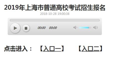 2019年上海高考报名入口已开通 点击进入