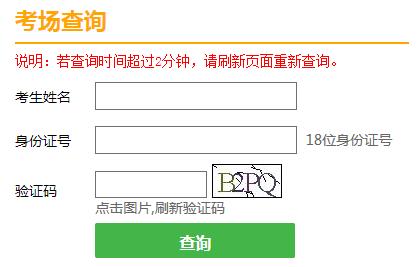 2019年天津市普通高校招生艺术类专业统考考场查询入口
