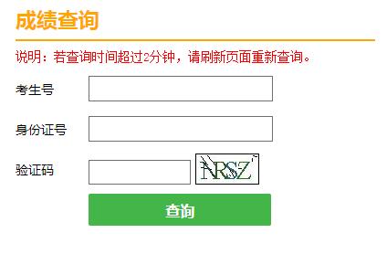 2019天津高考英语科目第一次必威体育betwayAPP下载(含听力)成绩查询入口已开通