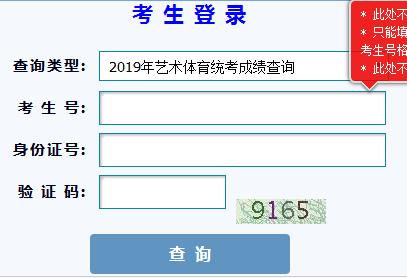 2019甘肃高考体育成绩查询入口:http://gaokao.ganseea.cn