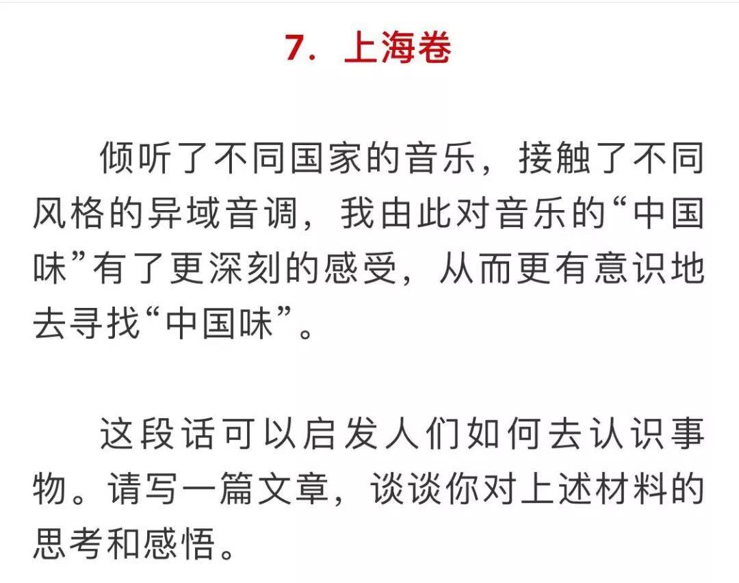 2019高考上海卷作文零分指南