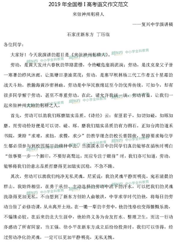 2019高考全国卷I作文范文(新东方版)