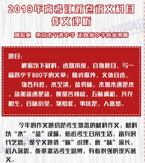 2019年江苏高考作文评析