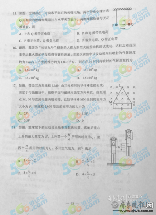 2019年高考山西理综真题及答案(官方版)