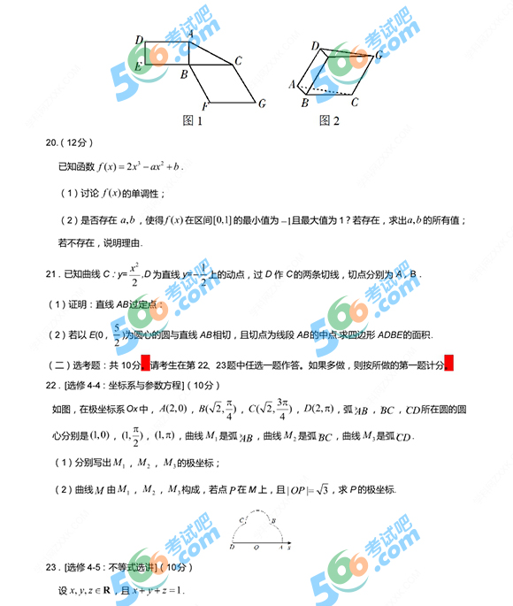 2019年高考四川数学真题(理科)