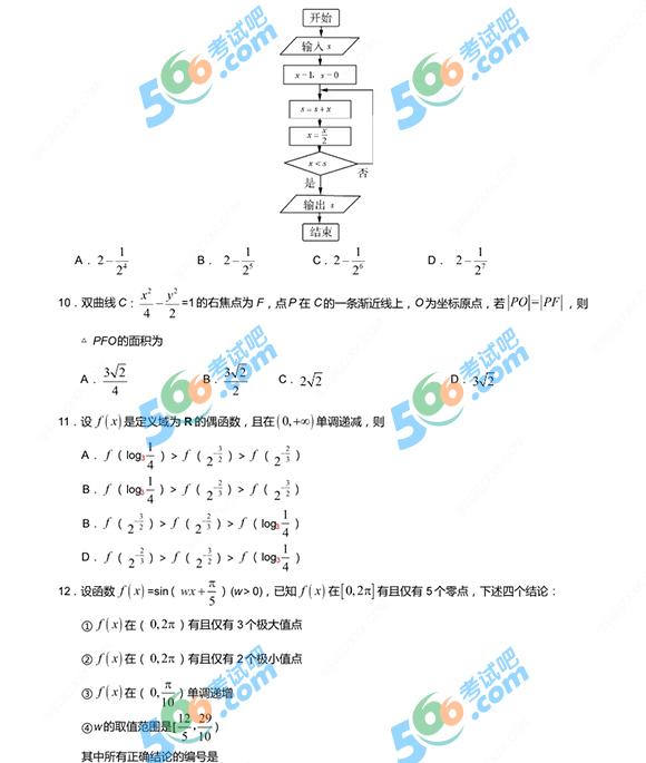 2019年高考全国卷Ⅲ数学真题(理科)