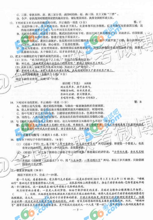 2019年高考全国卷Ⅲ语文真题及答案(官方版)
