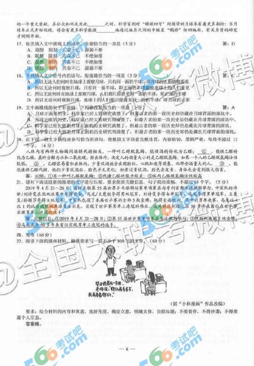 2019年高考四川语文真题及答案(官方版)