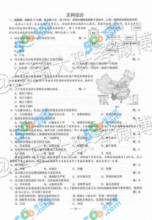 2019年高考四川理综真题及答案(官方版)