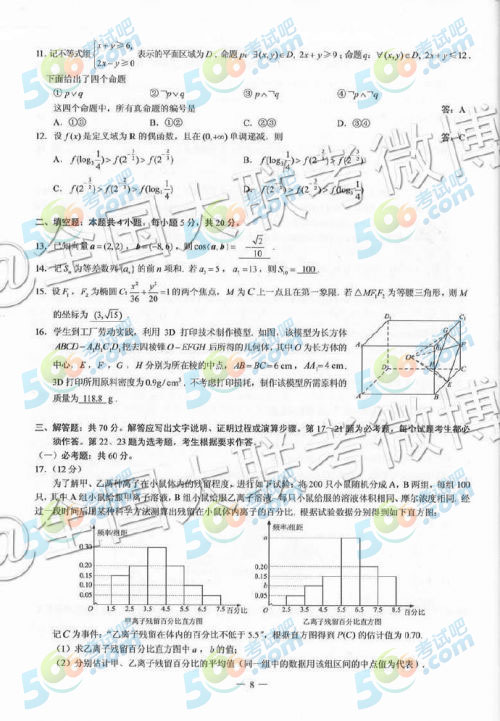 2019高考全国卷Ⅲ数学真题及答案(文科 官方版)