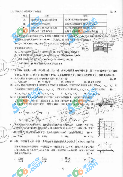 2019年高考全国卷Ⅲ理综真题及答案(官方版)