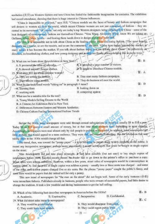 2019年高考全国卷Ⅲ英语真题及答案(官方版)