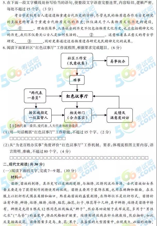 2019年浙江高考语文真题及答案(官方版)