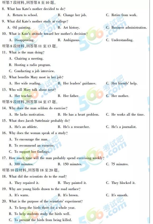 2019年浙江高考英语真题及答案(官方版)