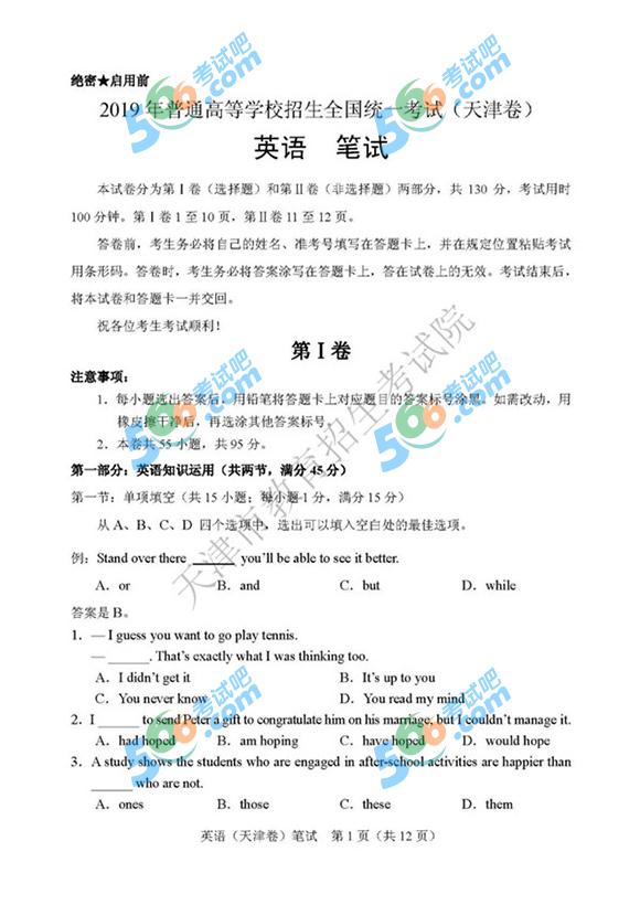 2019年天津高考英语真题及答案