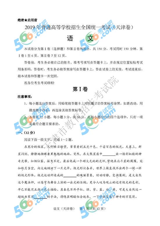 2019年天津高考语文真题及答案