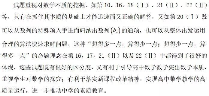 2019年浙江高考数学试题评析