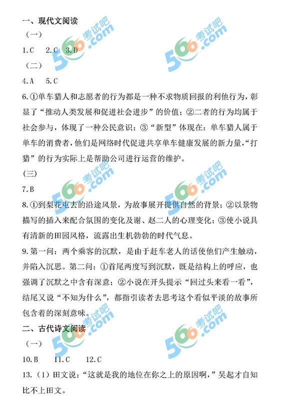 2019年高考全国卷Ⅲ语文答案(新东方版)