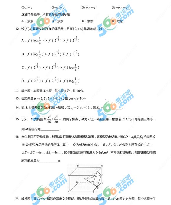 考试吧:2019高考全国卷Ⅲ数学真题及答案(文科)