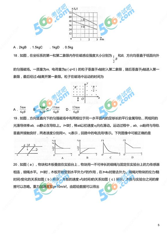 西藏2019年高考理综真题及答案(图片清晰版)
